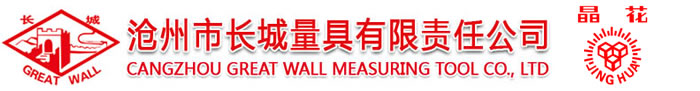 Cangzhou Great Wall measuring tool co., LTD